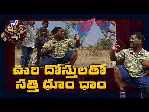 భోగి సంబరాల్లో మునిగిన సత్తి    iSmart Sathi Fun - TV9