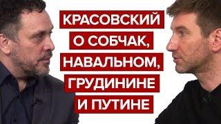 Красовский о Собчак, Навальном, Грудинине и Путине
