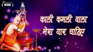 Kali Kamali Wala Mera Yar || Shri Sanjeev Krishna Thakur Ji