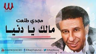 Magdy Tal3at - Malk Ya Donya / مجدى طلعت - مالك يا دنيا تحميل MP3