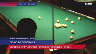 Турнир по русскому бильярду «Сеньоры Поволжья»