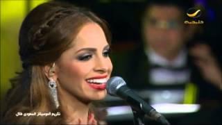 تحميل اغاني امال ماهر - ربي يسلملي يديك - حفل تكريم الملحن طلال بدار الاوبرا المصرية MP3