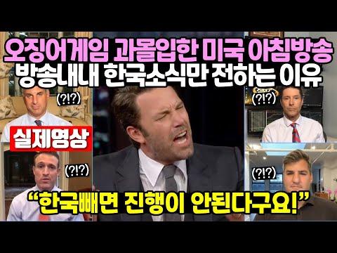 """[유튜브] """"앞으로 미국은 한국드라마만 볼겁니다"""" 미국 최대방송 예언에 전세계 발칵"""