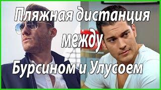 Керем Бурсин и Чагатай Улусой держат дистанцию #из жизни звезд
