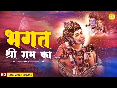 भगत श्री राम का नही है हनुमान