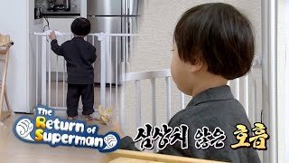 Ha O, Are you Pooping? Did You Turn Off the Cameras to do This? [The Return of Superman Ep 316]