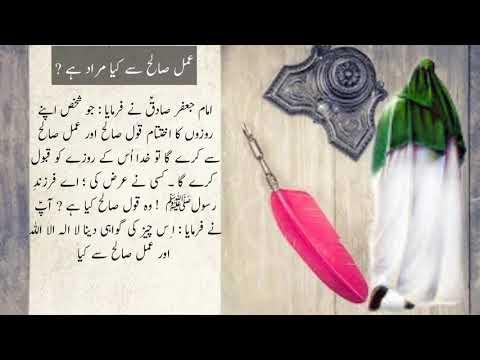 Amal Saleh Se Kia Murad Hai