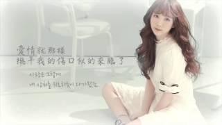 Kei(Lovelyz) - 사랑은 그렇게(Oh My Venus OST Part.6) 韓中字
