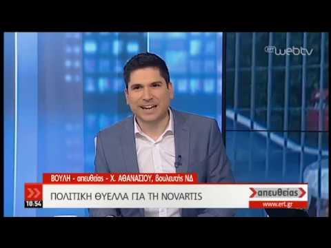 Χαράλαμπος Αθανασίου στην ΕΡΤ για υπόθεση Novartis | 11/04/19 | ΕΡΤ