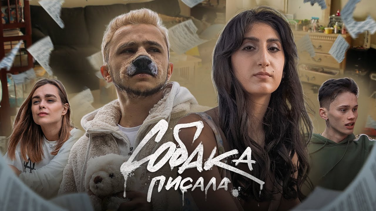 Rozalia, Джарахов — Собака писала