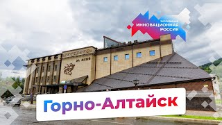 Горно-Алтайск | Экспедиция «Инновационная Россия»