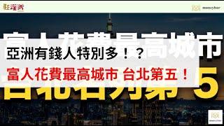 亞洲有錢人特別多!?富人花費最高城市 台北第五!(影音)