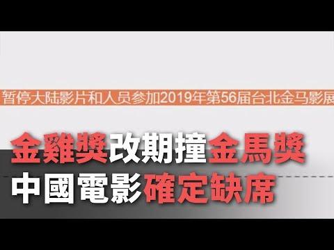 """""""金雞獎""""改期撞金馬 中國電影確定缺席【央廣新聞】"""