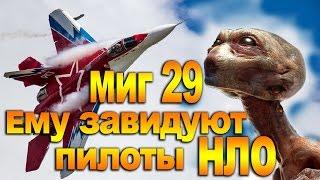 МиГ 29 ОВТ вызывает Зависть Пилотов НЛО сверхманевренный истребитель Россия показательные полеты