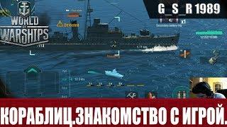 WoWs Blitz  Первое знакомство с игрой - World of Warships Blitz (КораBlitZ)