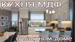 Большая кухня студия в частном доме