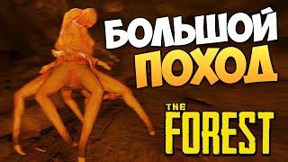 The Forest - Собрались в Поход! (День 1)
