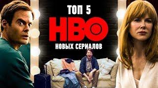 Что посмотреть на выходных – Топ 5 НОВЫХ сериалов НВО. #ЧПНВ №14