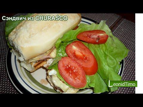 Испанский сэндвич