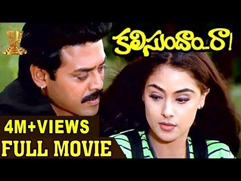 Kalisundam Raa Full Movie   Venkatesh   Simran   Srihari   Brahmanandam   Ali   UdayaShankar