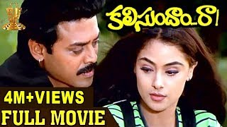 Download Video Kalisundam Raa Full Movie | Venkatesh | Simran | Srihari | Brahmanandam | Ali | UdayaShankar MP3 3GP MP4