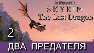 Скайрим. THE LAST DRAGON (Последний дракон). Прохождение сюжетного мода. Часть 2.