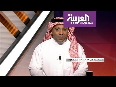 العرب اليوم - شاهد : الكويت تستنكر إساءة قناة المنارة اللبنانية لـ أمير الكويت