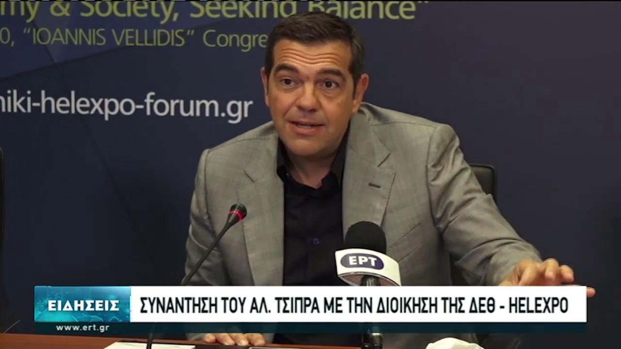 Τα βασικά σημεία της ομιλίας Τσίπρα στο Thessaloniki Forum | 19/9/2020 | ΕΡΤ