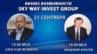 Презентация бизнес возможностей SWIG (дневная) (21.09.2017)