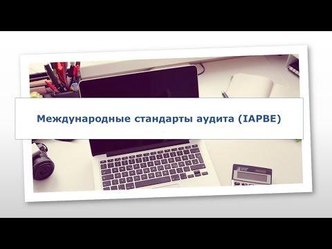 Международные стандарты аудита (IAPBE). Часть 1