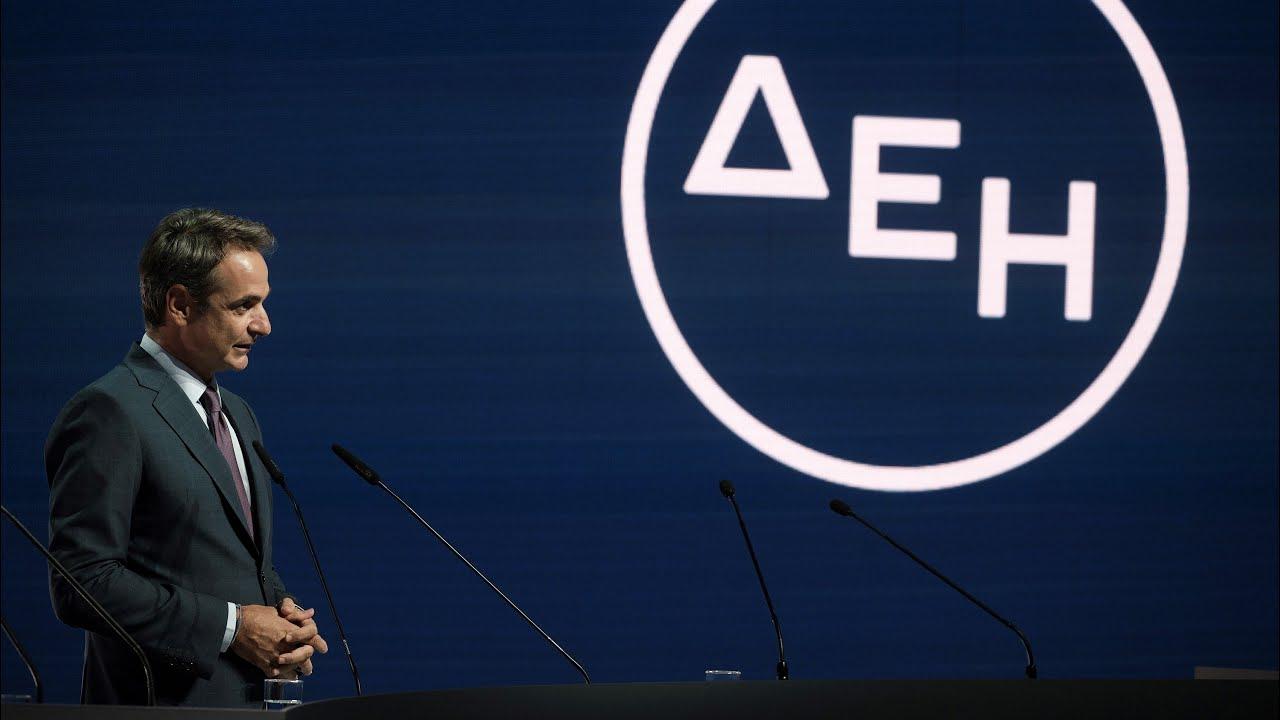 Ομιλία Κυριάκου Μητσοτάκη στην εκδήλωση για την παρουσίαση της νέας εταιρικής ταυτότητας της ΔΕΗ