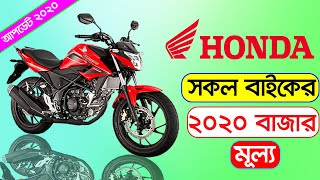 All Honda Bike Price In Bangladesh 2020||