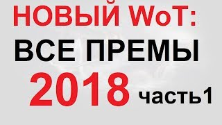 НОВЫЙ WoT: ВСЕ ПРЕМ ТАНКИ 2018 года часть 1. Skorpion G в продаже!