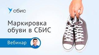 Маркировка обуви в СБИС
