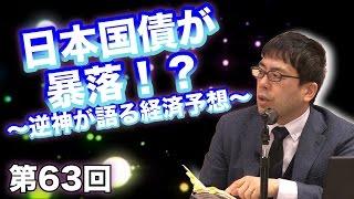 第63回 日本国債が暴落!?〜逆神が語る経済予想〜