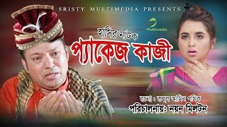 Package Kazi (প্যাকেজ কাজী) | চরম হাসির নাটক | Bangla Comedy Natok 2018 । Nayan Babu