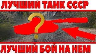 ТЕПЕРЬ ЭТО ЛУЧШИЙ ТАНК СССР! ОН РВЕТ ВСЕХ WOT! + ЛУЧШИЙ БОЙ НА НЕМ ПАТЧА 1.0.2! НАГИБ world of tanks