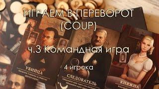 """Играем в """"Переворот""""! ч.3 """"Командная игра"""""""