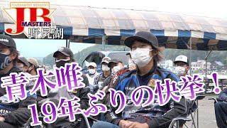 JB Masters 第4戦 DAIWAカップ DAY2 福島健