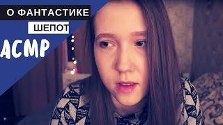 "АСМР шепот ""О фантастике"""