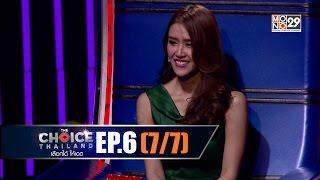 THE CHOICE THAILAND เลือกได้ให้เดต : EP.06 Part 7/7 : 31 ต.ค. 2558