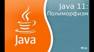 Урок по Java 11: Полиморфизм