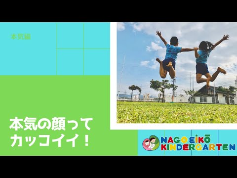 名護栄光幼稚園のほんき!