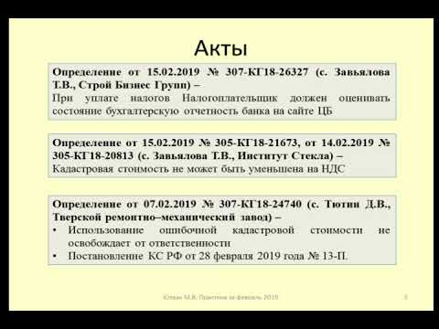 Практика Верховного суда РФ по налоговым спорам за 2019 / tax disputes in 2019