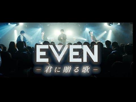 映画「EVEN~君に贈る歌~」(6月2日公開)予告15秒