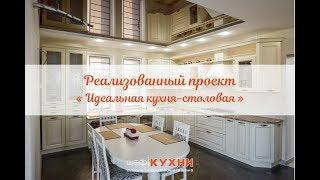 Кухня столовая. Большая кухня. Кухня в загородный дом.