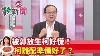 【辣新聞152】被郭放生柯好慌!柯雞配準備好了?2019.09.18
