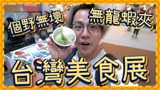 【個野壞左?】台灣美食展+台式早餐店有咩食?