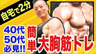 【プッシュアップ】若々しく見える身体を作るには大胸筋を鍛えろ!大胸筋トレ5種目