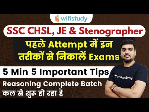 How to Clear SSC CHSL, JE, Steno Exams in 1st Attempt | 5 Important Tips in 5 Minutes